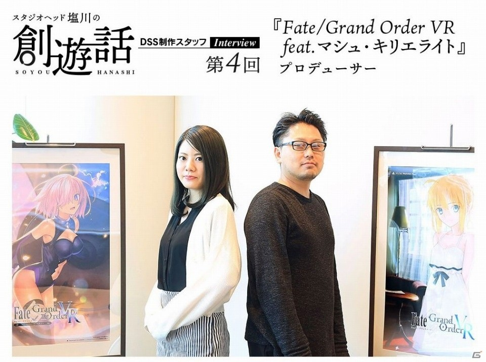 「Fate/Grand Order VR feat.マシュ・キリエライト」プロデューサーと塩川氏の対談記事が公式サイトで公開