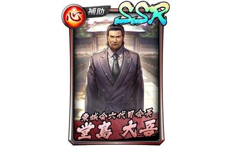 「龍が如く ONLINE」にてSSR「堂島大吾」が登場する「ピックアップ極ガチャ」が実施!