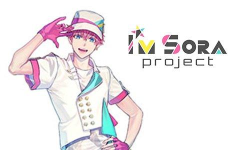 サイバード、女性向けコンテンツの楽しさを世界に発信する「I'm Sora Project」を始動!