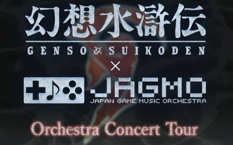 JAGMOフルオーケストラ公演「幻想水滸伝 × JAGMO Orchestra Concert Tour」が東京・神戸で開催決定!