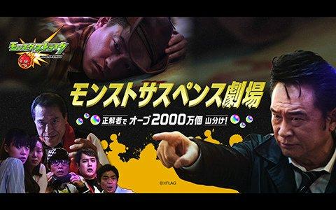 「モンスターストライク」動画を見て犯人を突き止めろ!「モンストサスペンス劇場 ー正解者でオーブ2000万個山分け!ー」が開催