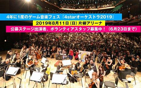 「UNDERTALE」の楽曲も!ゲーム音楽フェス「4starオーケストラ2019」の出演者と曲目が発表