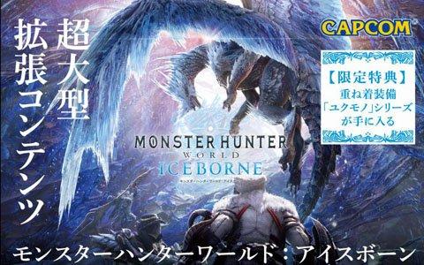 「モンスターハンターワールド:アイスボーン」ダウンロードカードが8月6日に発売!
