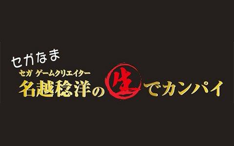 「セガなま」6月25日21時より放送!メガドライブミニの最新情報や「龍が如く5 夢、叶えし者」の挑戦企画を実施