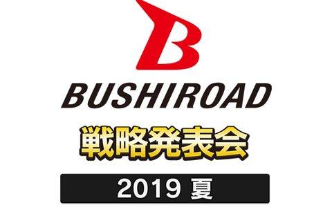 「ブシロードTCG戦略発表会2019夏」各コンテンツの概要と西本りみさんなど登場ゲストが公開!