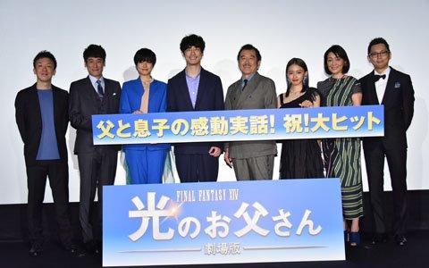「劇場版 FFXIV 光のお父さん」メインキャストが全員登壇!映画公開記念イベントの公式レポートが到着