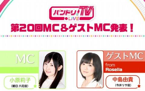 愛美さん、伊藤美来さんらが出演する「バンドリ!夏の大発表会 2019」が7月17日に開催!
