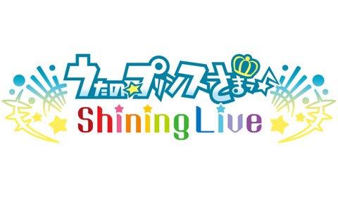 「うたの☆プリンスさまっ♪ Shining Live」の2周年を記念したテーマソングCDが8月28日に発売!
