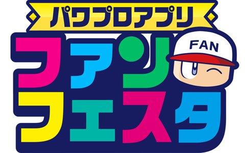 「パワプロアプリ」「プロスピA」のファンフェスタが開催決定!eスポーツ大会「パワチャン/スピチャン」も実施
