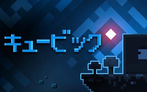 Switch「キュービック」が7月4日に配信!目を持つキューブを操作して洞窟からの脱出を目指すパズル&謎解きゲーム