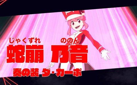 「キルラキル ザ・ゲーム -異布-」蛇崩乃音と犬牟田宝火の紹介動画が公開!