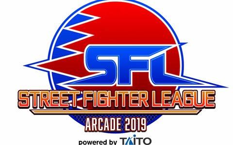 「ストリートファイターリーグ:Arcade 2019 powered by TAITO」の決勝大会情報が公開!