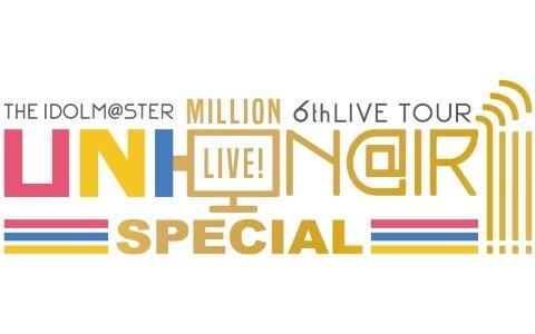 「アイドルマスター ミリオンライブ!」6thツアー追加公演がさいたまスーパーアリーナで9月21日・22日にて開催決定!