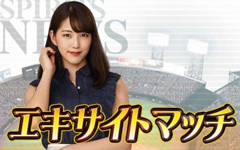 「プロ野球スピリッツA」にてプロスピグランプリが開始!「プロ野球スピリッツ2019」の彼女役が秘書として登場