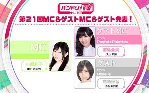 「バンドリ!TV LIVE」第21回が7月6日に配信!ゲストに白金燐子役の志崎樺音さんが登場