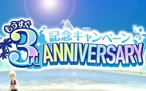 「オルタナティブガールズ2」もうすぐ3周年記念キャンペーンとして引き放題ガチャを開催!