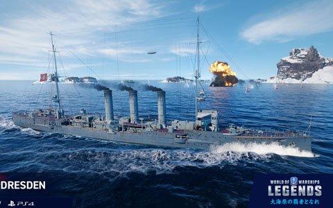 「World of Warships: Legends」ドイツ艦艇実装!巡洋艦「Nürnberg」や「Hipper」が登場
