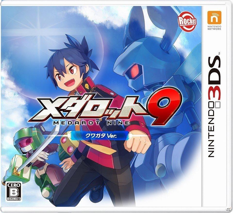 TVアニメ「メダロット」20周年記念!3DSのメダロットシリーズが20%オフになるセールが7月3日より開催