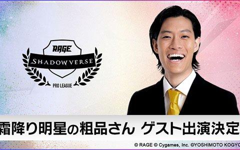 「RAGE Shadowverse Pro League」7月14日開催の第6節に霜降り明星・粗品さんの出演が決定!