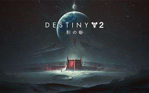 「Destiny 2」大型拡張コンテンツ「影の砦」が9月18日に配信決定!本日より予約受付も開始