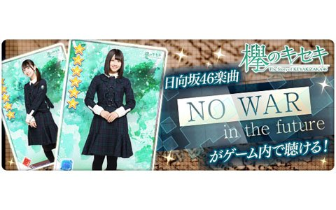 「欅のキセキ」日向坂46「NO WAR in the future」が聴ける楽曲付き★6カードが登場!