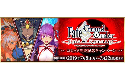 「Fate/Grand Order」にて「Fate/Grand Order -Epic of Remnant-」コミック発売記念キャンペーンが開催!