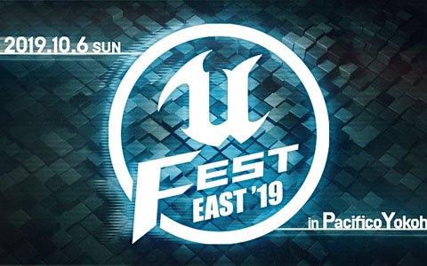 「UNREAL FEST EAST 2019」の公式サイトが公開!大ヒットタイトルの制作事例からノンゲーム分野まで