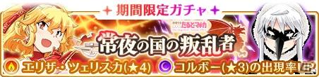 「マギアレコード」イベント「常夜の国の叛乱者 ~魔法少女たると☆マギカ~」が7月12日より開催!