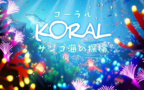 Switch「コーラル サンゴ海の探検」が8月に配信!海流を操りサンゴ礁に癒しのエネルギーを与えるアクションゲーム