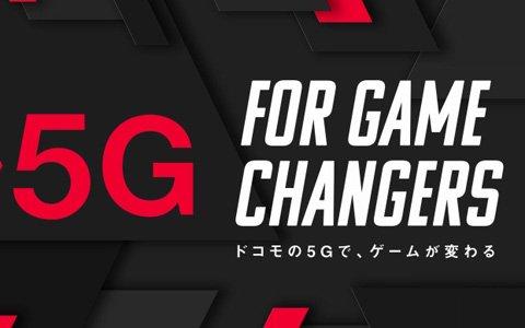 NTTドコモが「東京ゲームショウ2019」のオフィシャル5G・通信スポンサーに決定―5G時代の世界観を提案するブースも出展