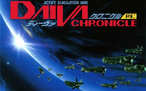 「ACTIVE SIMULATION WAR DAIVA CHRONICLE RE:」の発売日が9月22日に決定!特設サイトが更新