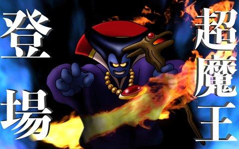「DQM スーパーライト」地図ふくびきスーパーに超魔王系モンスター「悪の化身りゅうおう」が登場!