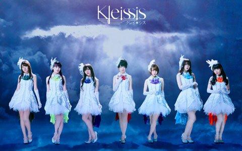 「アルカ・ラスト 終わる世界と歌姫の果実」声優ヴォーカルユニット・Kleissisによるコンセプトアルバムが9月25日にリリース