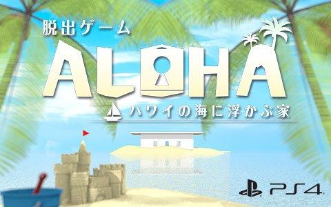 PlayStation Now向けに「脱出ゲーム Aloha ハワイの海に浮かぶ家」「本格AI搭載 銀星麻雀」が配信!