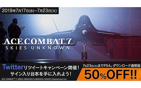 「エースコンバット7」最新トレーラーが公開!PS4ダウンロード版の50%オフセールなども実施