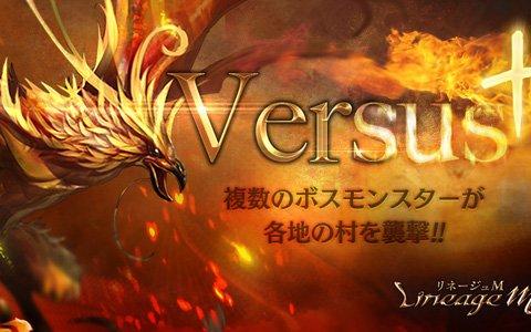「Lineage M」ボスモンスター襲来イベント「Versus+」が開催!リズ役・渋谷彩乃さんのサイン色紙が当たるキャンペーンも実施