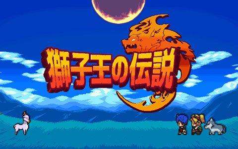 """忙しい現代人に""""クリア""""する喜びを捧げる短編RPG「獅子王の伝説」がSwitchで配信開始!"""