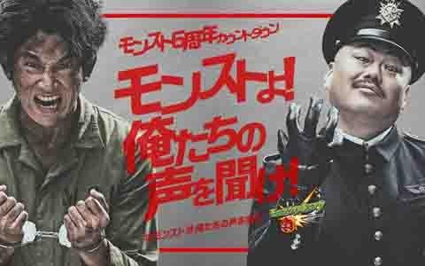 「モンスターストライク」瑛太さん、成田凌さん、クロさん出演の新TVCM「モンストプリズン」が放映!