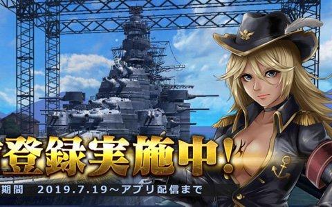 海戦TPS「艦つく -Warship Craft-」の事前登録がスタート!さまざまな軍艦が見られるPVも公開