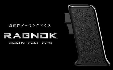 FPS用銃グリップゲーミングマウス「Ragnok」が登場!銃の引き金を引くリアルな感覚が味わえる新感覚マウス