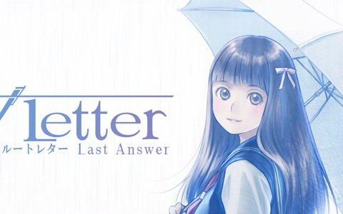 Steam版「√Letter ルートレター Last Answer」が9月3日に全世界で配信!