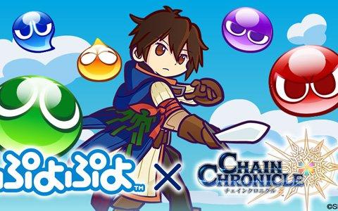 「チェインクロニクル3」にて「ぷよぷよ」シリーズとのコラボが決定!ティザーサイトとPVも公開