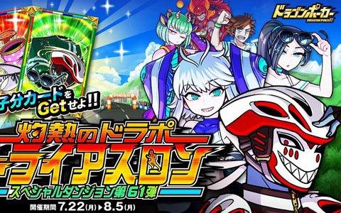 「ドラゴンポーカー」新スペシャルダンジョン「灼熱のドラポトライアスロン」が開催!