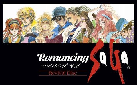 「ロマンシング サガ」の映像付きサントラ「Romancing SaGa Original Soundtrack Revival Disc」が10月9日に発売!