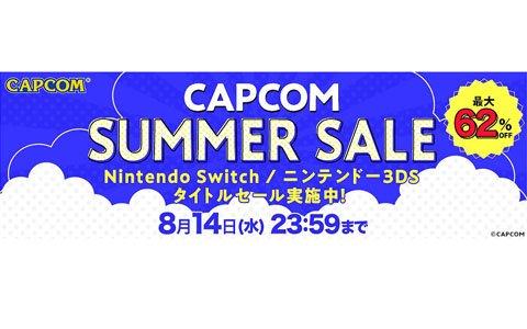 Switch/3DSタイトルのDL版が最大62%オフになる「CAPCOM SUMMER SALE」が開催!