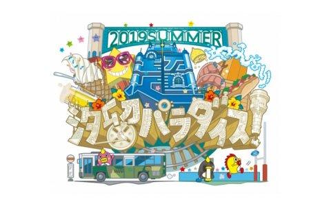 「Last Labyrinth」が「超☆汐留パラダイス!-2019SUMMER-」に出展!7月26日から8月11日まで試遊が可能