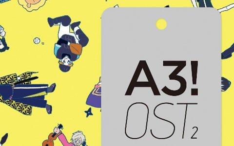 「A3!」サウンドトラック第2弾の収録内容が公開!ライブBD&DVDの封入キャンペーンも明らかに