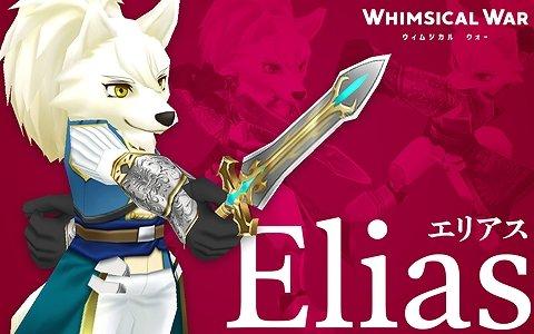 「ウィムジカル ウォー」大剣を自在に操るホッキョクオオカミ「エリアス」が登場!新しいデイリーチャレンジも