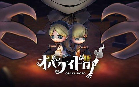 1試合3分!オンライン対戦も可能な1vs3のケイドロゲーム「オバケイドロ!」が本日発売
