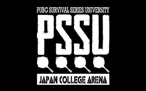 PC版「PUBG」のオンラインイベント「PSSU Japan College Arena」が8月4日に開催!